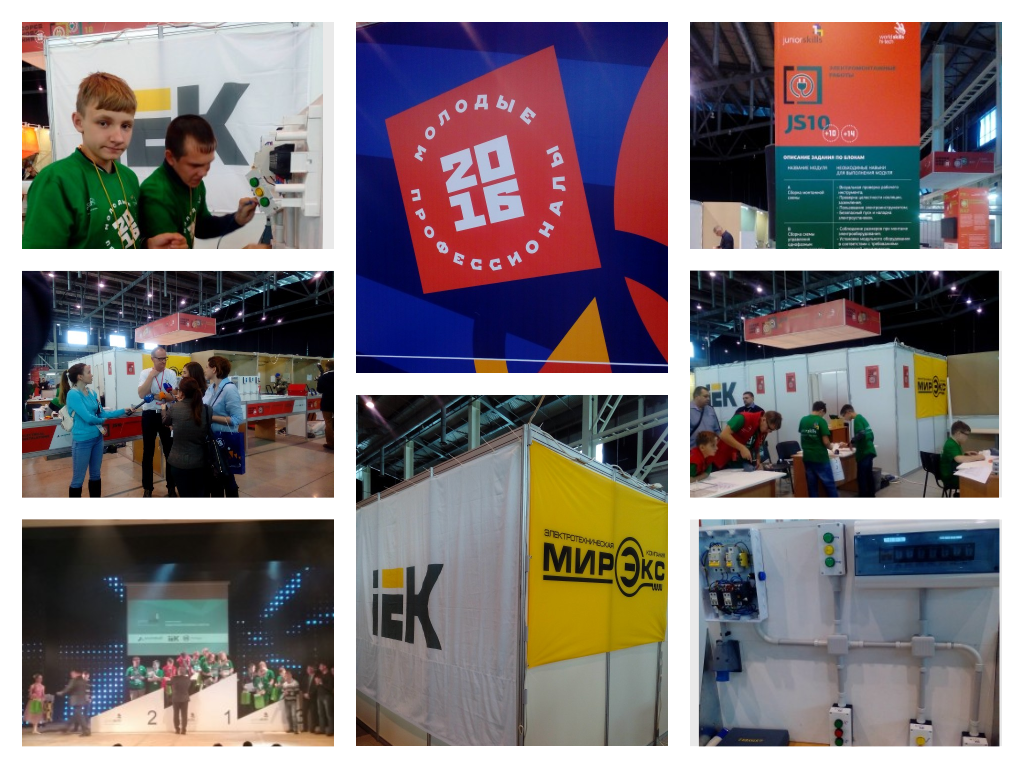 WorldSkills Hi-Tech 2016